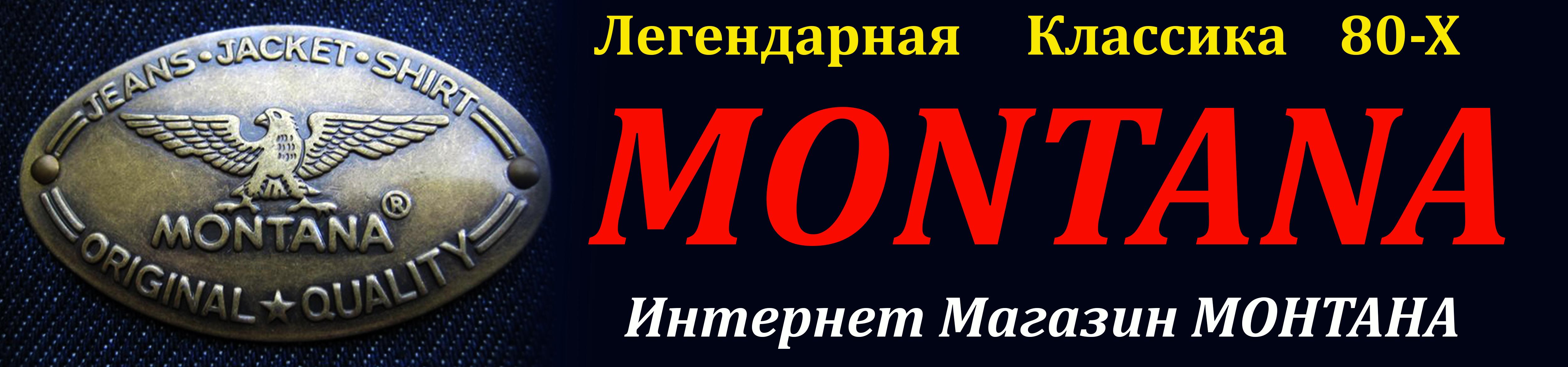 Интернет магазин MONTANA